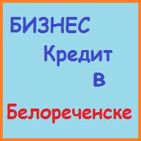 кредиты бизнесу в белореченске