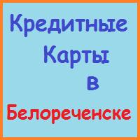 оформить кредитную карту в белореченске онлайн