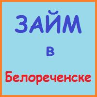 займы в белореченске онлайн
