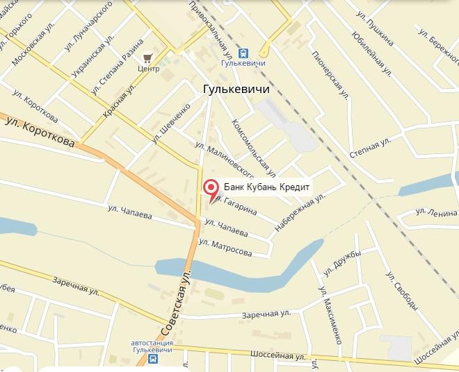 кредиты бизнесу адрес и телефон банка в гулькевичах