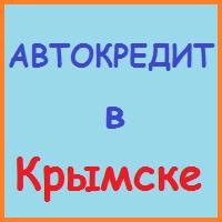 автокредит в крымске заявка