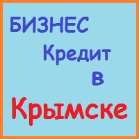 кредиты бизнесу в крымске