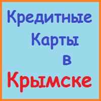 оформить кредитную карту в крымске онлайн