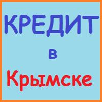 кредиты в крымске наличными