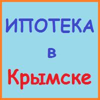 ипотека в крымске