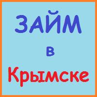 займы в крымске онлайн
