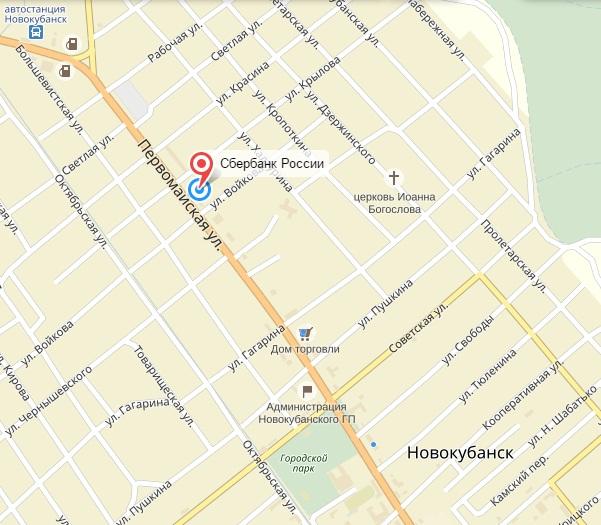 взять кредит наличными адрес и телефон банка в новокубанске