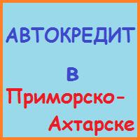 автокредит в приморско-ахтарске заявка