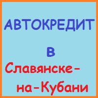 автокредит в славянске на кубани заявка