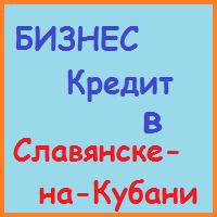 кредиты бизнесу в славянске-на-кубани