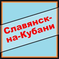 славянск на кубани