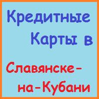 оформить кредитную карту в славянске на кубани онлайн