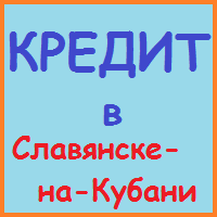 кредиты в славянске на кубани наличными
