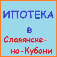ипотека в славянске на кубани