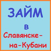 займы в славянске на кубани онлайн