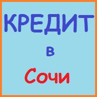 Симферополь квартиры в кредит