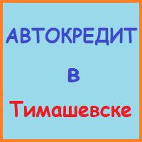 автокредит в тимашевске заявка