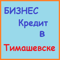 кредиты бизнесу в тимашевске