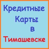 оформить кредитную карту в тимашевске онлайн