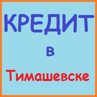 кредиты в тимашевске наличными