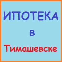 ипотека в тимашевске