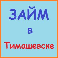 займы в тимашевске онлайн