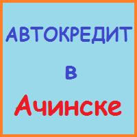автокредит в ачинске заявка