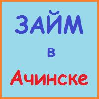 займы в ачинске онлайн