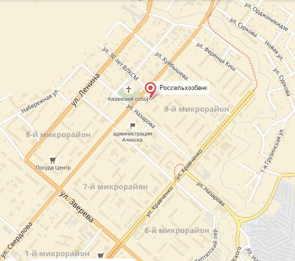 кредиты бизнесу адрес и телефон банка в ачинске