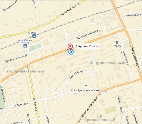 ипотечный кредит адрес и телефон банка в ачинске