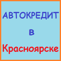 автокредит в красноярске заявка