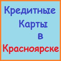 оформить кредитную карту в красноярске онлайн