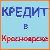 кредиты в красноярске наличными