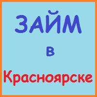 займы в красноярске онлайн