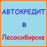 автокредит в лесосибирске заявка
