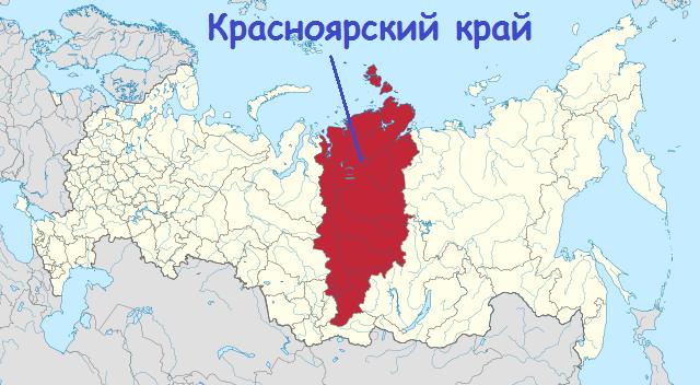 расположение территории красноярского края на карте россии