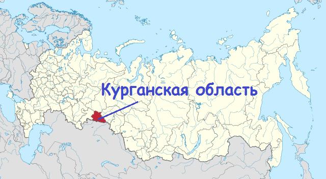 расположение территории курганской области на карте россии