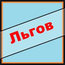 льгов
