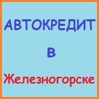 автокредит в железногорске заявка