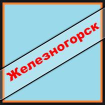 железногорск