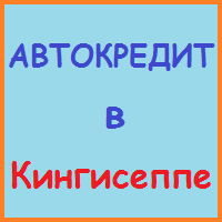 автокредит в кингисеппе заявка