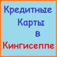 оформить кредитную карту в кингисеппе онлайн