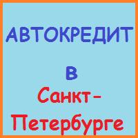 автокредит в санкт-петербурге заявка