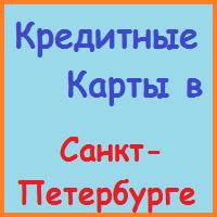 оформить кредитную карту в санкт-петербурге онлайн