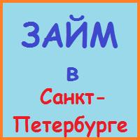 займы в санкт-петербурге онлайн
