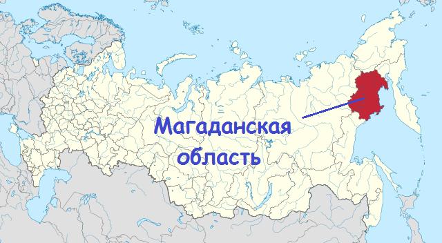 расположение территории магаданской области на карте россии
