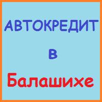 автокредит в балашихе заявка