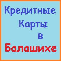 оформить кредитную карту в балашихе онлайн