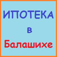 ипотека в балашихе