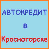 автокредит в красногорске заявка